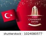 republic of turkey national... | Shutterstock .eps vector #1024080577