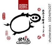 vector illustration of pig....   Shutterstock .eps vector #1024696207