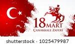 canakkale zaferi 18 mart....   Shutterstock .eps vector #1025479987