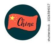 vector lettering country name... | Shutterstock .eps vector #1026584017