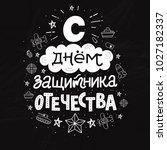 typography for 23 february.... | Shutterstock .eps vector #1027182337