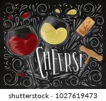 wine poster lettering cheers... | Shutterstock .eps vector #1027619473