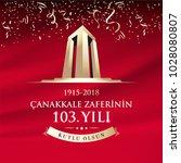 republic of turkey national... | Shutterstock .eps vector #1028080807