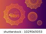 happy akshaya tritiya... | Shutterstock .eps vector #1029065053