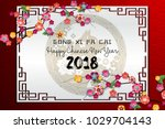 happy chinese new year 2018... | Shutterstock .eps vector #1029704143