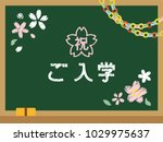 celebrate the school entrance... | Shutterstock .eps vector #1029975637