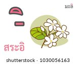 thai alphabet sara i and thai... | Shutterstock .eps vector #1030056163