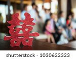 translate   double happiness... | Shutterstock . vector #1030622323