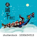 vector of dragon boat racing... | Shutterstock .eps vector #1030654513