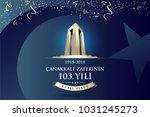 republic of turkey national... | Shutterstock .eps vector #1031245273
