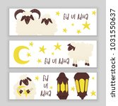 eid ul adha  muslim holiday ... | Shutterstock .eps vector #1031550637