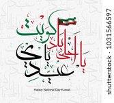 kuwait national day celebration ... | Shutterstock .eps vector #1031566597