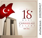 18 march canakkale victory day. ...   Shutterstock .eps vector #1032505417