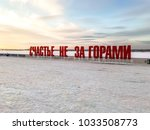 perm  russia   february 17  the ... | Shutterstock . vector #1033508773