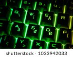 colorful keyboard for gaming.... | Shutterstock . vector #1033942033