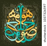 islamic calligraphy from the... | Shutterstock .eps vector #1037326597