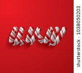 candy cane typography uvw... | Shutterstock .eps vector #1038050203