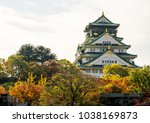 osaka castle the old castle. in ... | Shutterstock . vector #1038169873