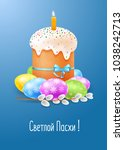 realistic easter cake with... | Shutterstock .eps vector #1038242713
