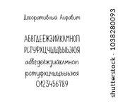 decorative alphabet.... | Shutterstock .eps vector #1038280093