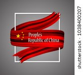 people's republic of china flag.... | Shutterstock .eps vector #1038400207