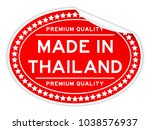 premium quality made in... | Shutterstock .eps vector #1038576937