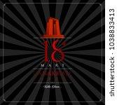 18 mart canakkale zaferi vector ...   Shutterstock .eps vector #1038833413