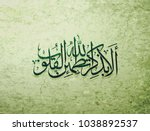 arabic and islamic calligraphy... | Shutterstock .eps vector #1038892537