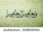 arabic and islamic calligraphy...   Shutterstock .eps vector #1038930403