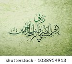 arabic and islamic calligraphy...   Shutterstock .eps vector #1038954913