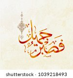 arabic islamic calligraphy from ... | Shutterstock .eps vector #1039218493