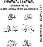 six arabic calligraphy vector... | Shutterstock .eps vector #103941857