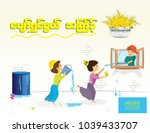 thingyan water festival  happy... | Shutterstock .eps vector #1039433707