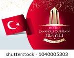 republic of turkey national... | Shutterstock .eps vector #1040005303