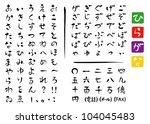 japanese characters   hiragana | Shutterstock .eps vector #104045483