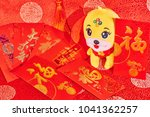 year of the dog red envelope... | Shutterstock . vector #1041362257