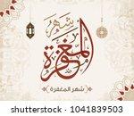 arabic islamic calligraphy... | Shutterstock .eps vector #1041839503