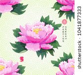 seamless background with peony... | Shutterstock .eps vector #1041877333