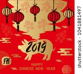 happy chinese new year  year of ... | Shutterstock .eps vector #1041881497
