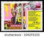 ussr   circa 1962  a stamp... | Shutterstock . vector #104255153
