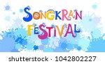abstract background songkran... | Shutterstock .eps vector #1042802227