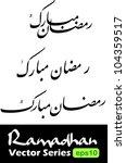 3 arabic islamic calligraphy... | Shutterstock .eps vector #104359517
