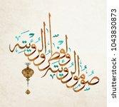 arabic islamic calligraphy ... | Shutterstock .eps vector #1043830873