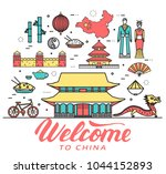 country china travel vacation... | Shutterstock .eps vector #1044152893