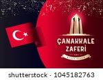 republic of turkey national... | Shutterstock .eps vector #1045182763