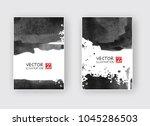 black ink brush stroke on white ... | Shutterstock .eps vector #1045286503