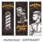 hand drawn vertical vector... | Shutterstock .eps vector #1045566607