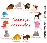 Chinese Calendar With 12 ...
