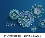 arabic calligraphy eid mubarak... | Shutterstock .eps vector #1045951213