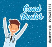 medical health care   Shutterstock .eps vector #1046255893